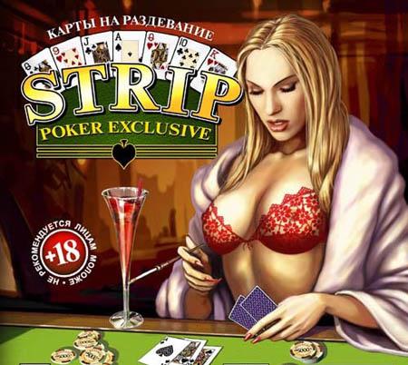 видео покер онлайн бесплатно эротический